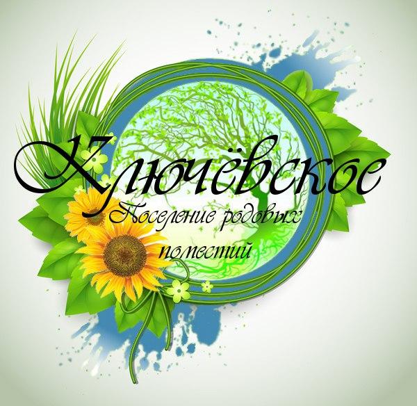 ПРП Ключёвское.jpg