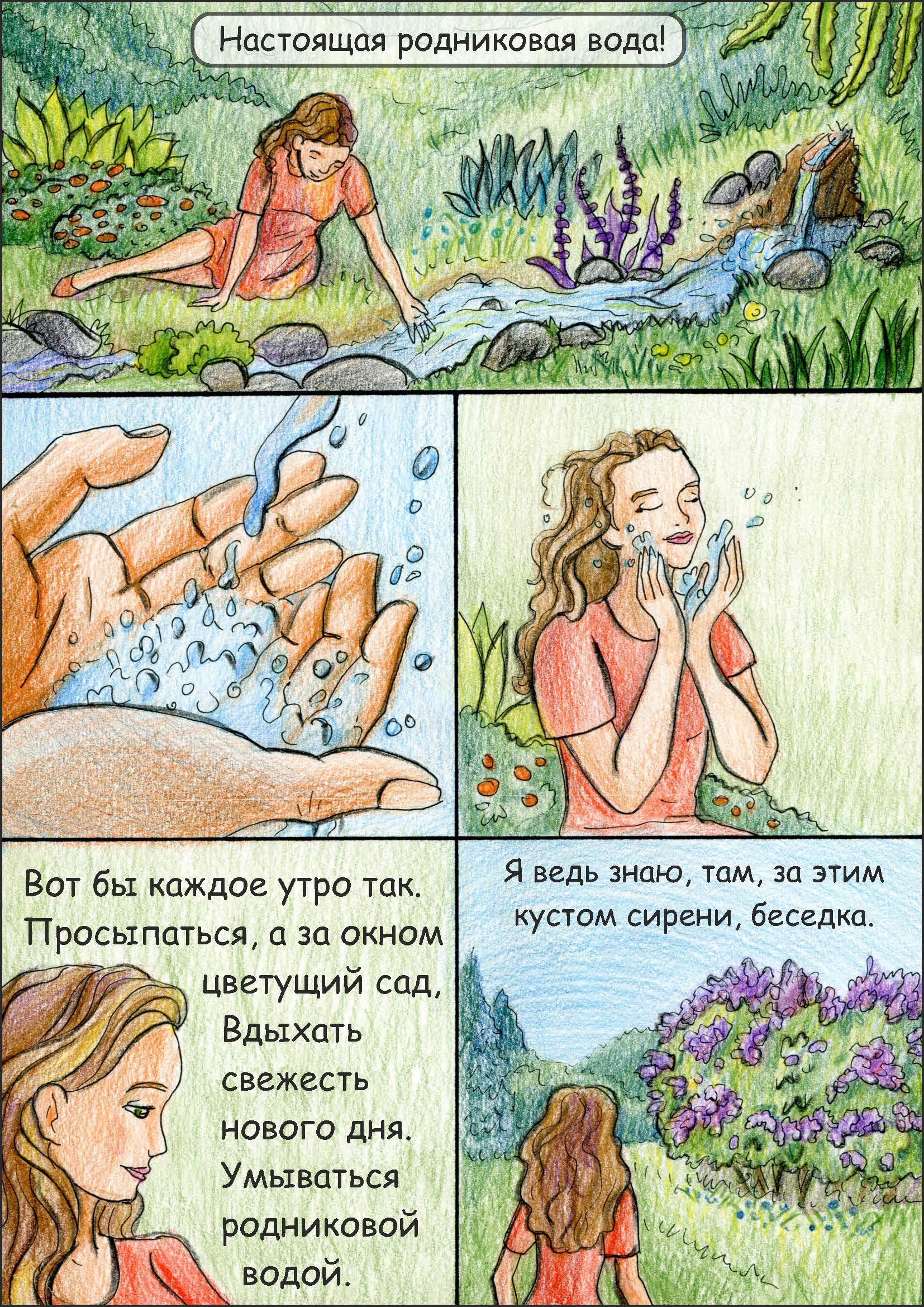 Анна Гейдебрехт. Комикс Зовущая мечта (11).jpg
