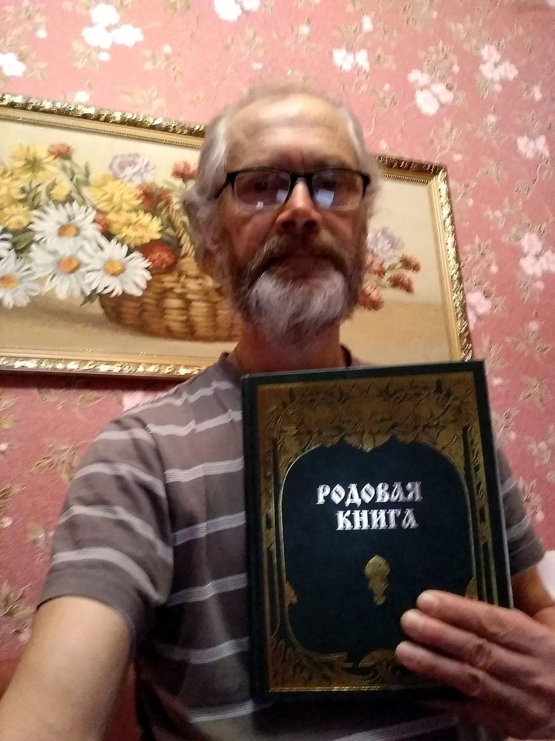 Валерий Некрасов Родовая книга 1.jpg