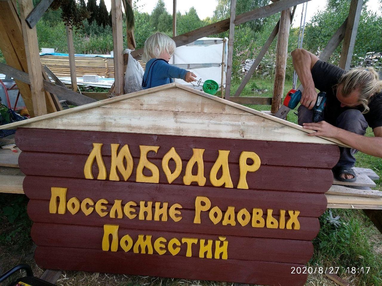 В поселении Любодар появился красивый стенд-указатель (3).jpg