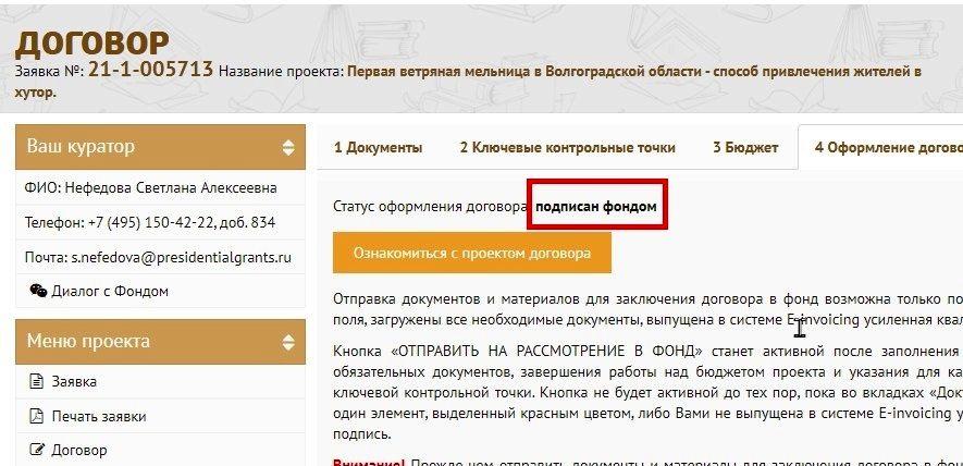 ПРП получают президентские гранты (3).jpg