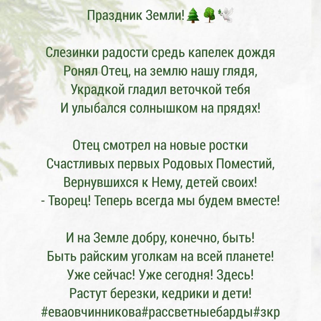 Звон-Гора празднует ДЕНЬ ЗЕМЛИ (3).jpg