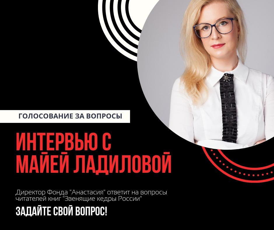 Голосование за вопросы к Директору Фонда М. Ладиловой.jpg