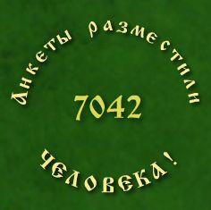 Анкета 7042.jpg