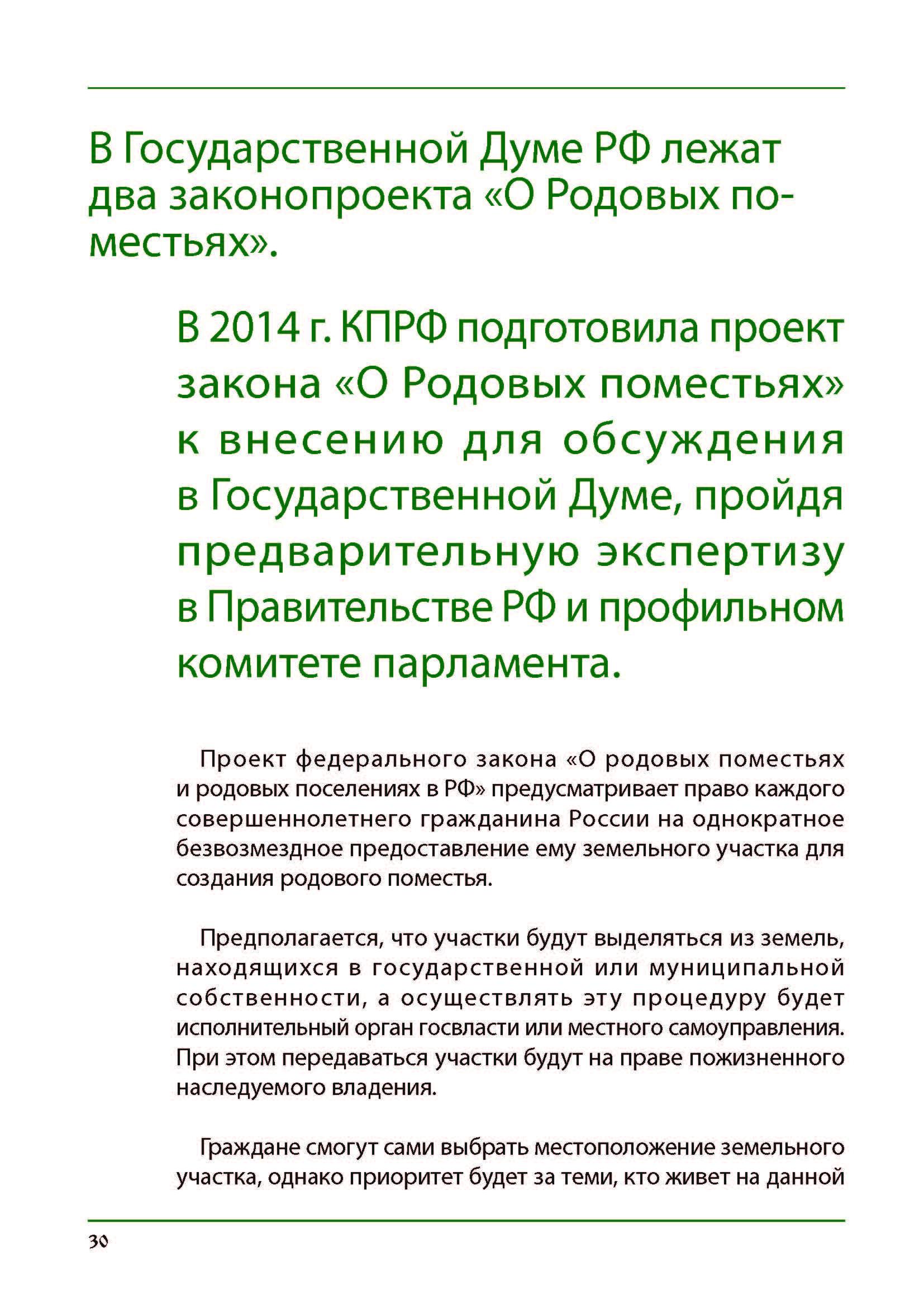 Фонд Поправка Конституция (30).jpg