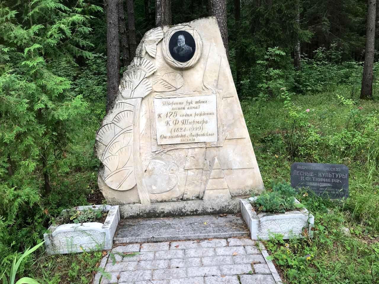 Карл Францевич Тюрмер знаменитый лесничий, основная часть жизни которого прошла в России