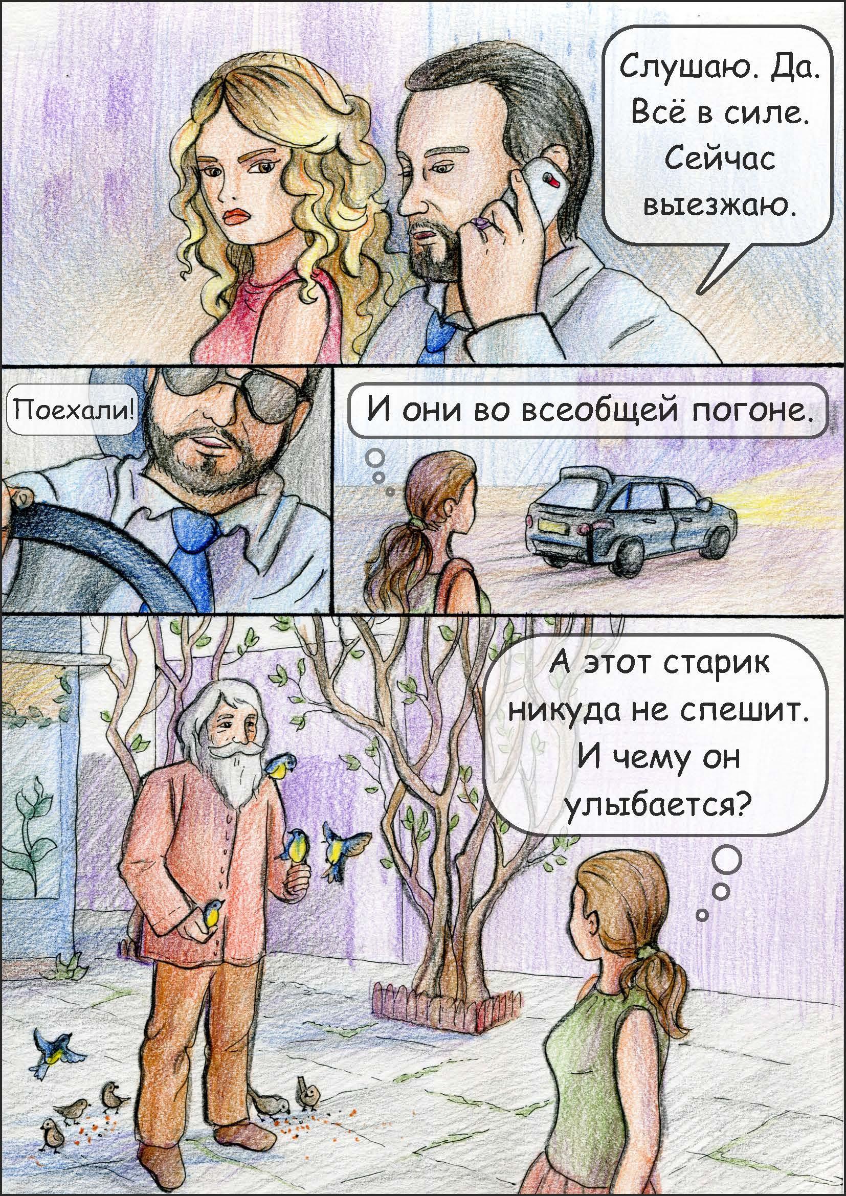 Анна Гейдебрехт. Комикс Зовущая мечта (5).jpg