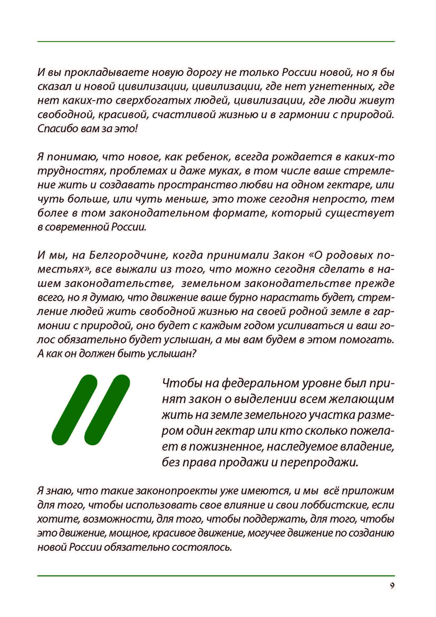 Фонд Поправка Конституция (9).jpg