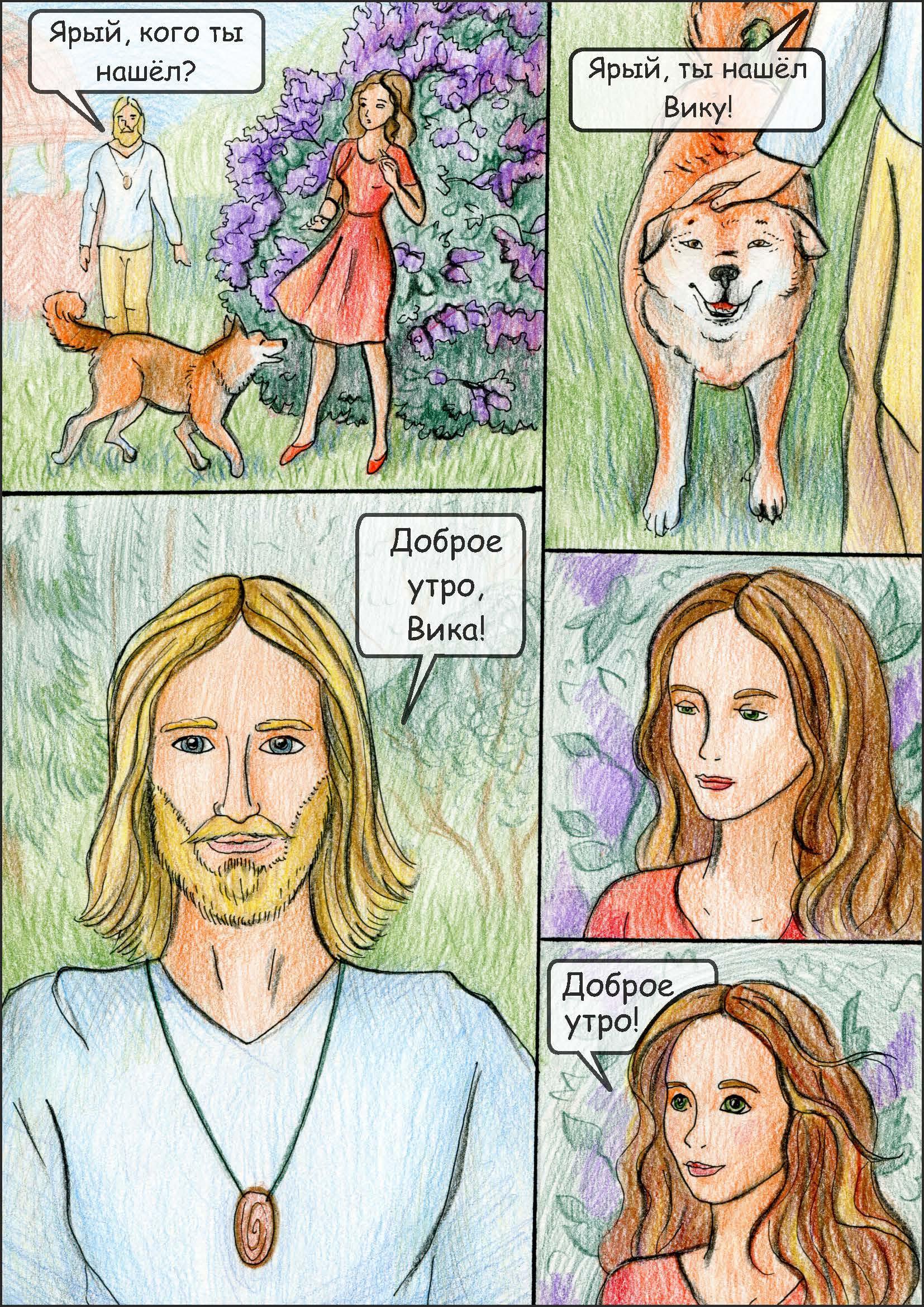Анна Гейдебрехт. Комикс Зовущая мечта (13).jpg