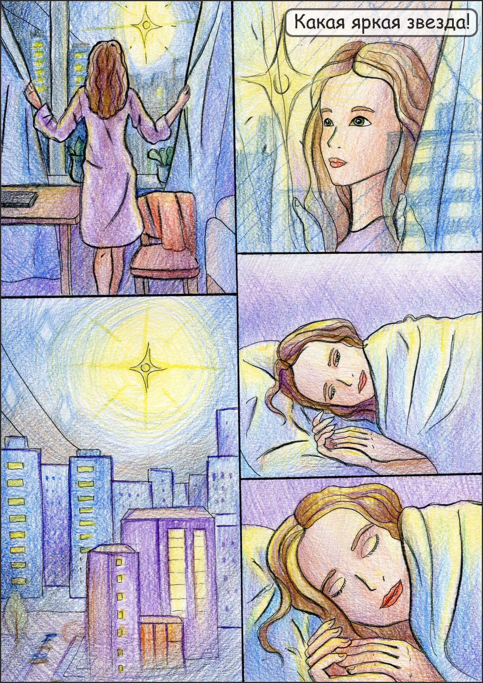 Анна Гейдебрехт. Комикс Зовущая мечта (8).jpg