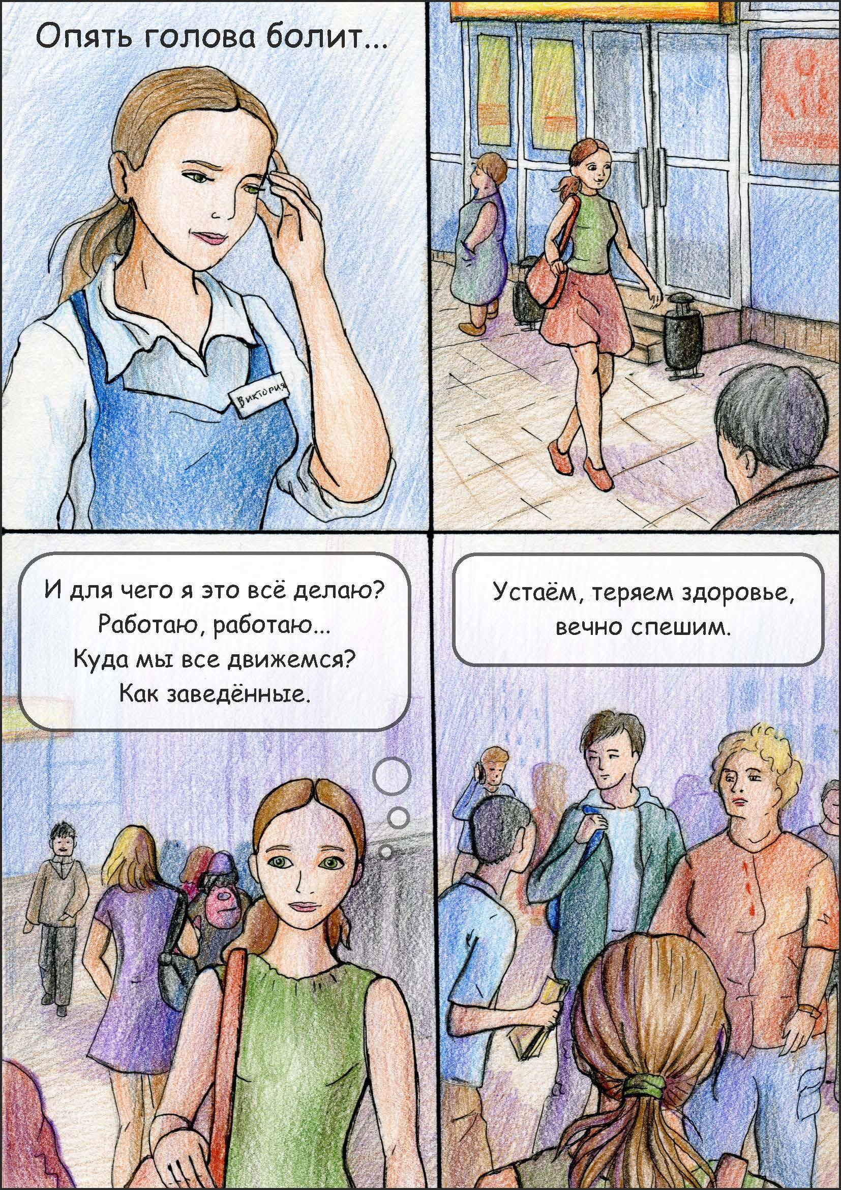 Анна Гейдебрехт. Комикс Зовущая мечта (3).jpg