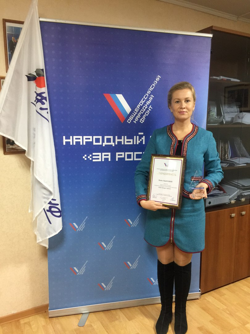 Ладилова Майя награждена ОНФ (4).jpg
