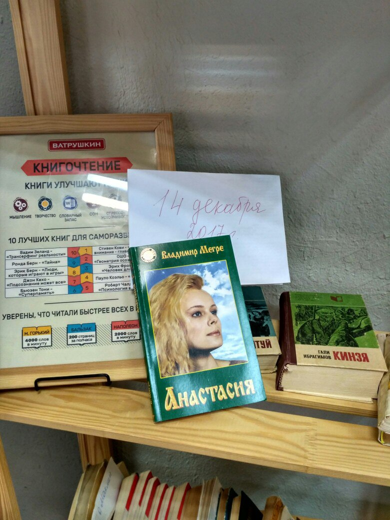 ЗКР Книгообмен Стерлитамак 3.jpg