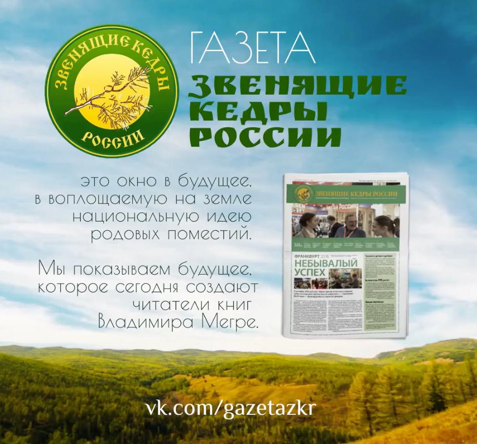 газетаЗКР.jpg
