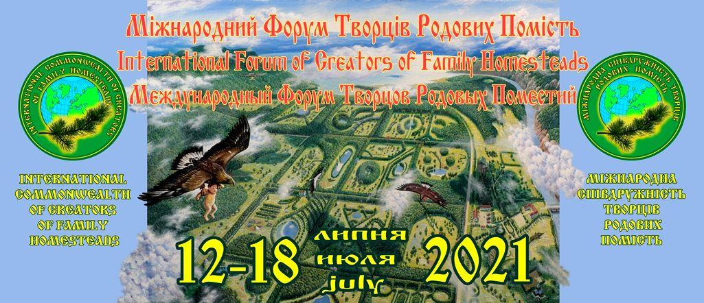 Украина – 2 Форум Творцов РП (1).jpg