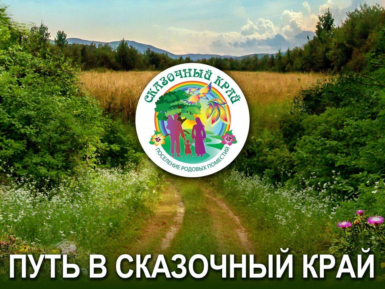Путь в Сказочный Край.jpg