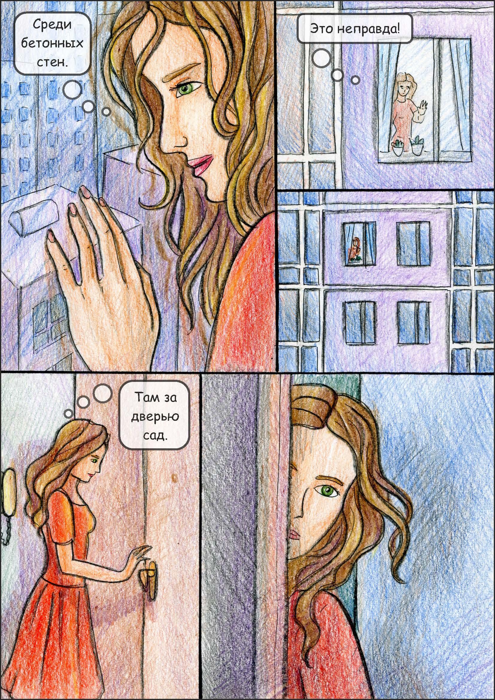 Анна Гейдебрехт. Комикс Зовущая мечта (22).jpg