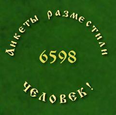Анкета 6598.jpg