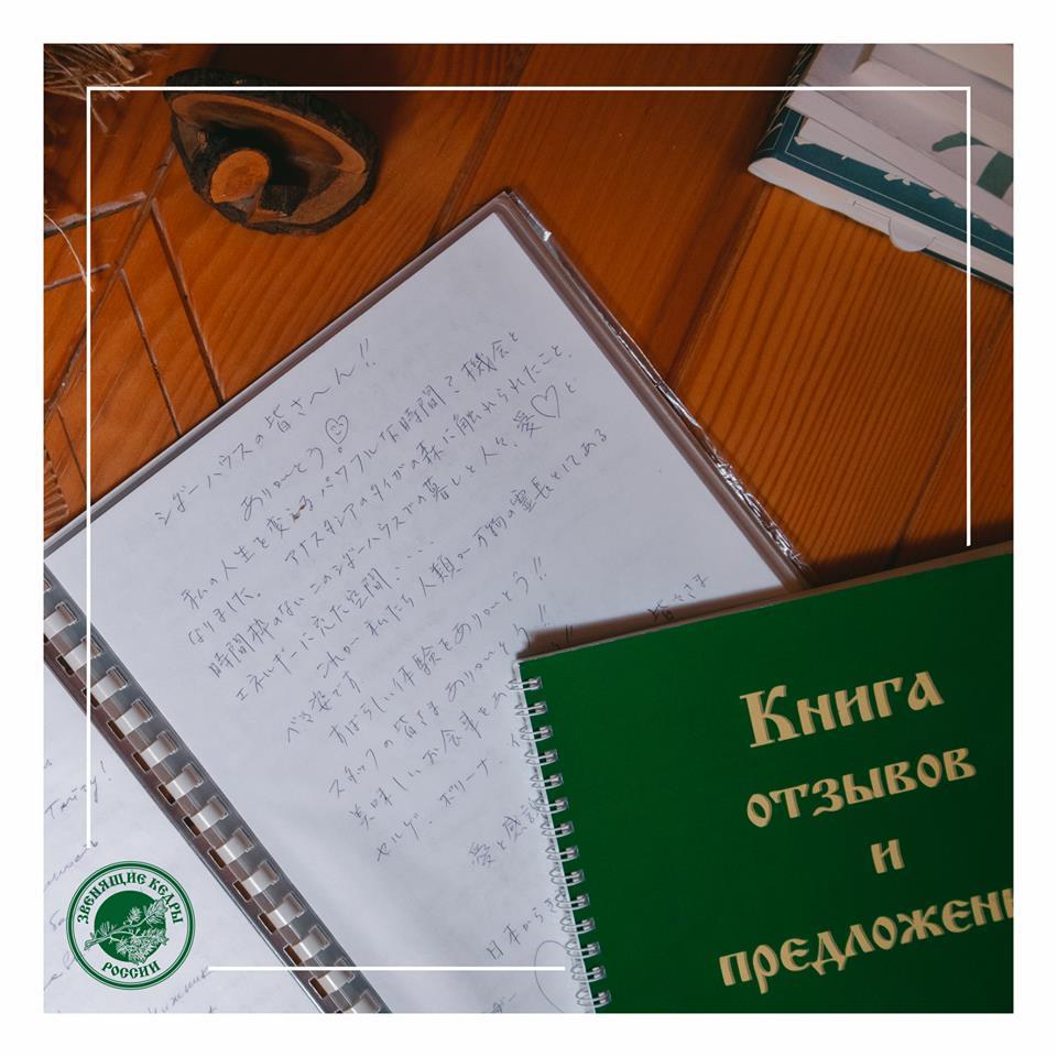 Книга отзывов в Кедровом доме (1).jpg