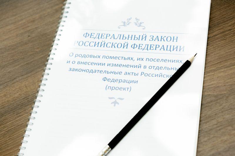 ОНФ Тула закон Родовые поместья (2).jpg