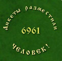 Анкета 6961.jpg