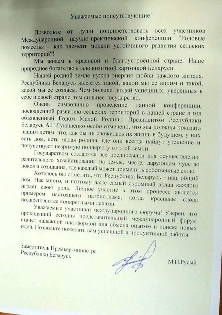 ВИ Русый Беларусь форум 2018 2.jpg