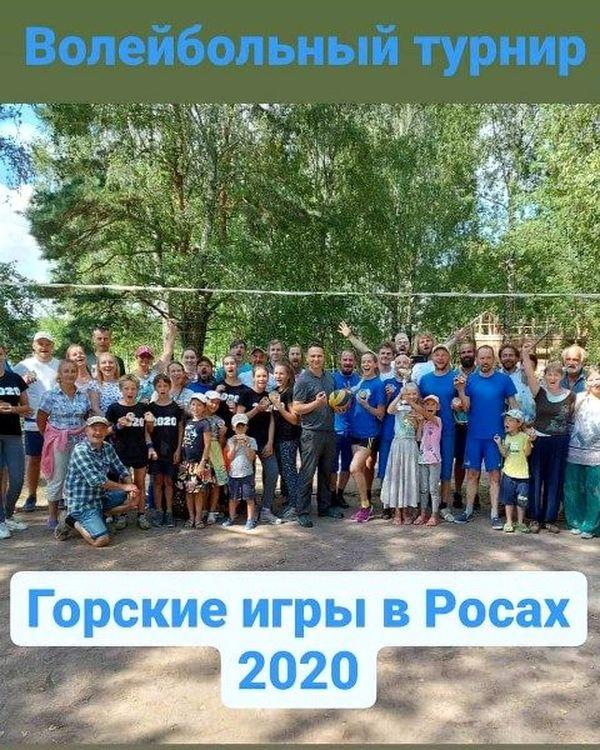 Горские ИГРЫ 2020 в ПРП РОСЫ (1).jpg