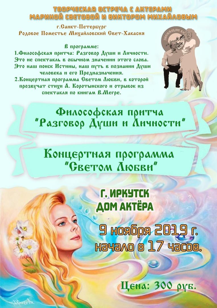 афиша Иркутск.jpg