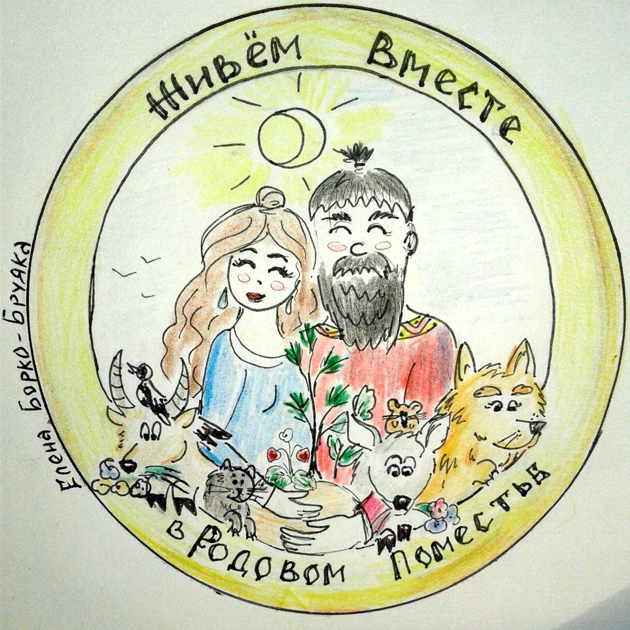 Комиксы о жизни в Родовом Поместье в рисунках Елены (25).jpg