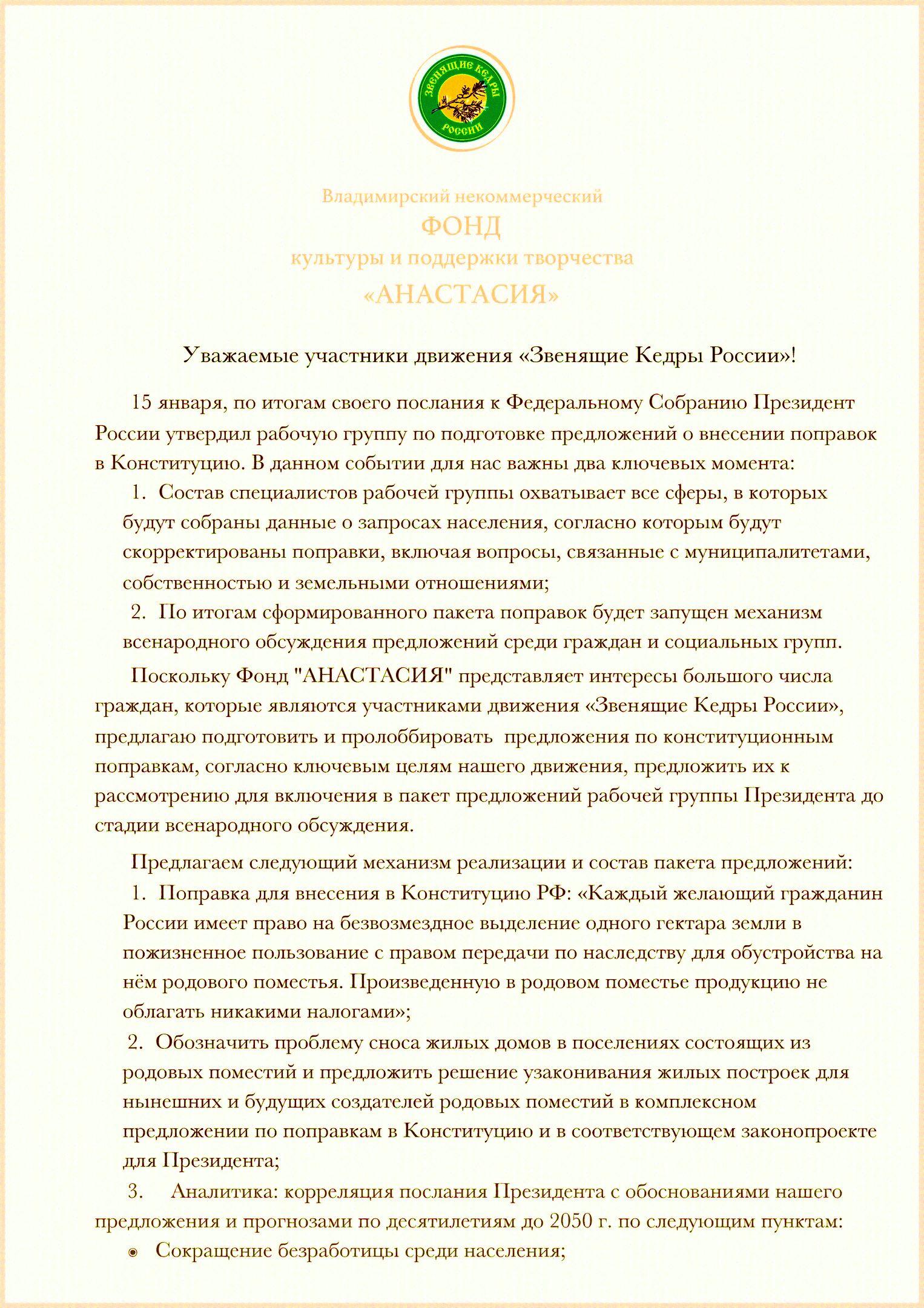 Обращение Фонда Поправки 1.jpg