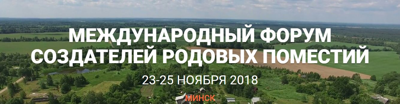 Форум РП Беларусь 2018.jpg
