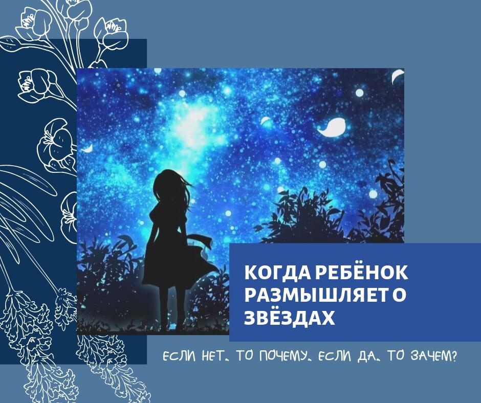 Вера Писаренко. Когда ребёнок размышляет о звёздах.jpg