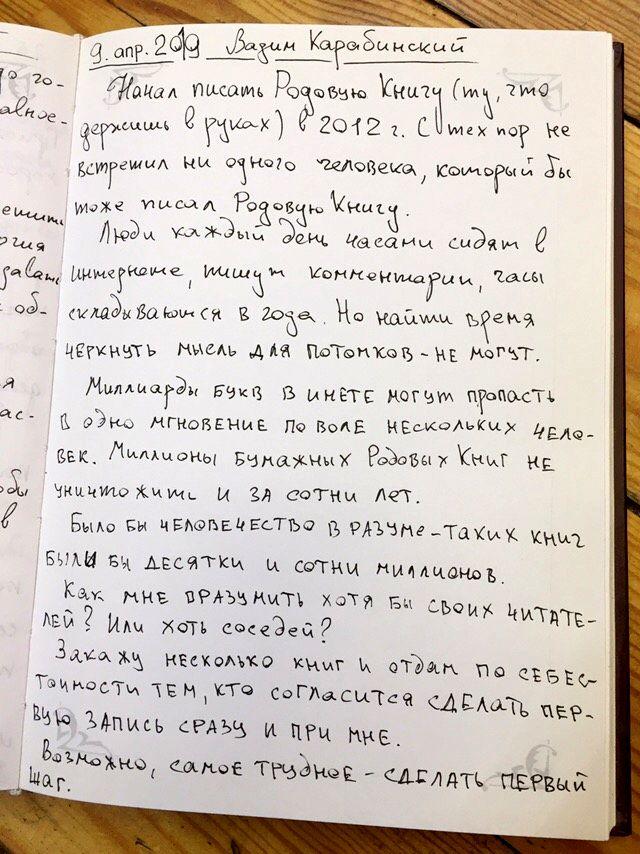Вадим Карабинский Родовая книга 2.jpg