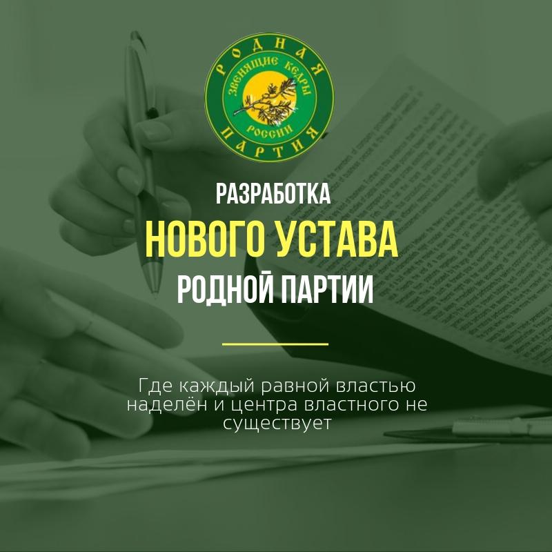 Рабочая группа по созданию нового устава партии (1).jpg