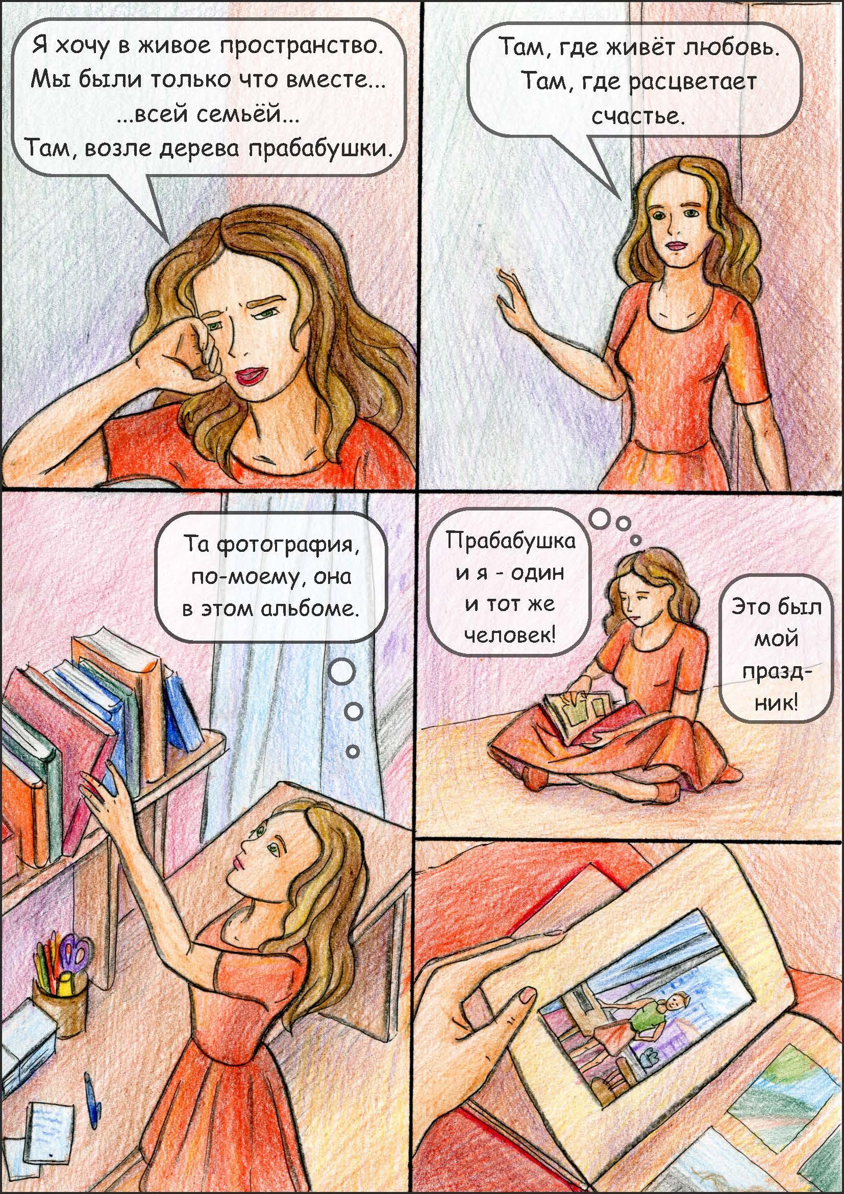 Анна Гейдебрехт. Комикс Зовущая мечта (24).jpg