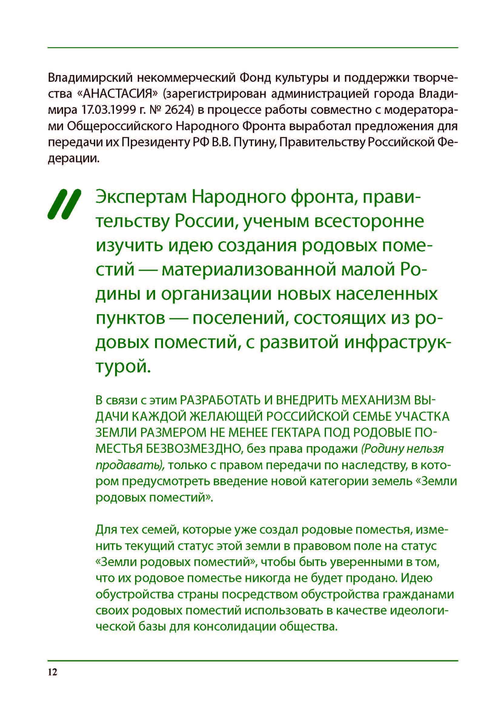 Фонд Поправка Конституция (12).jpg