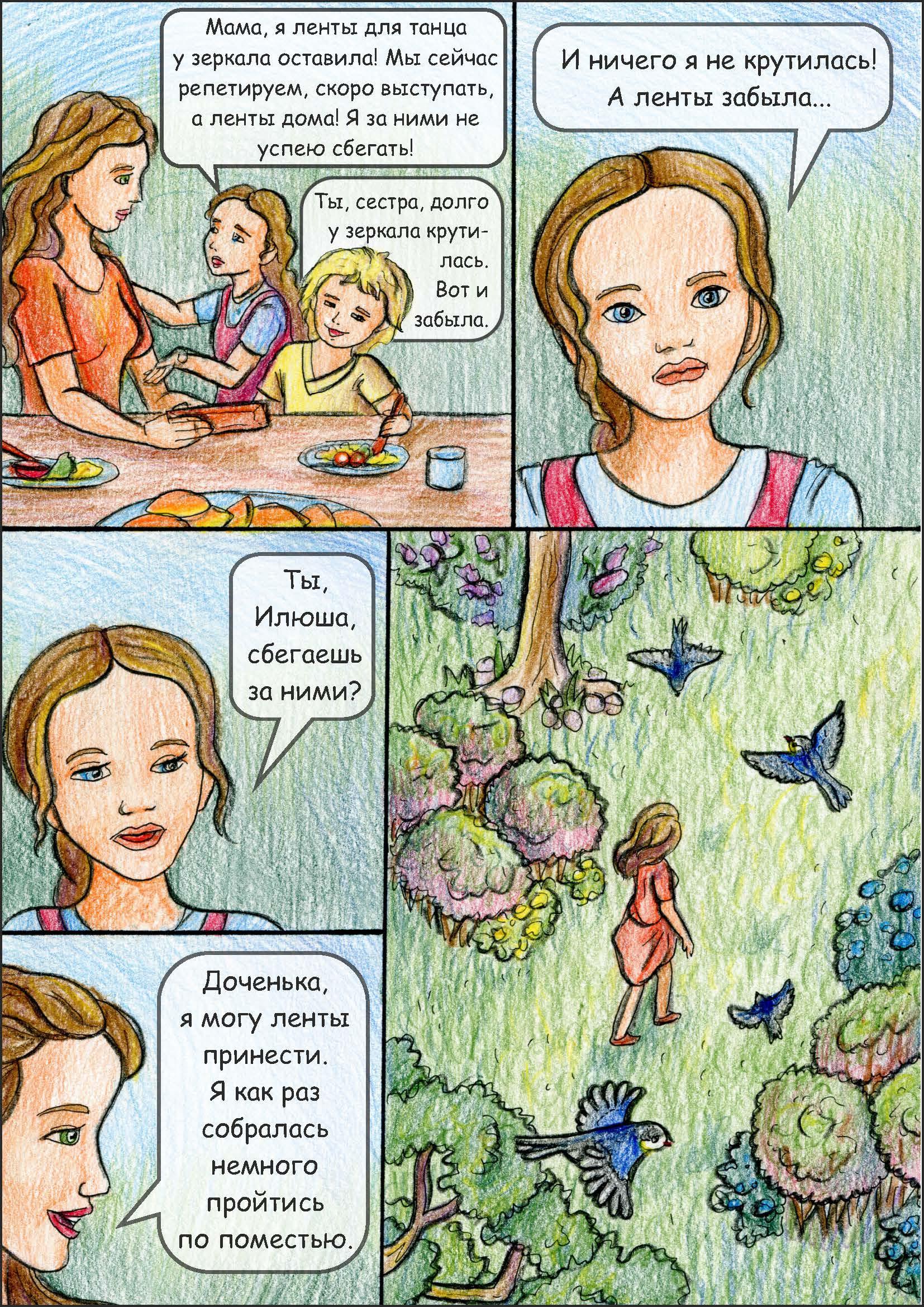 Анна Гейдебрехт. Комикс Зовущая мечта (20).jpg