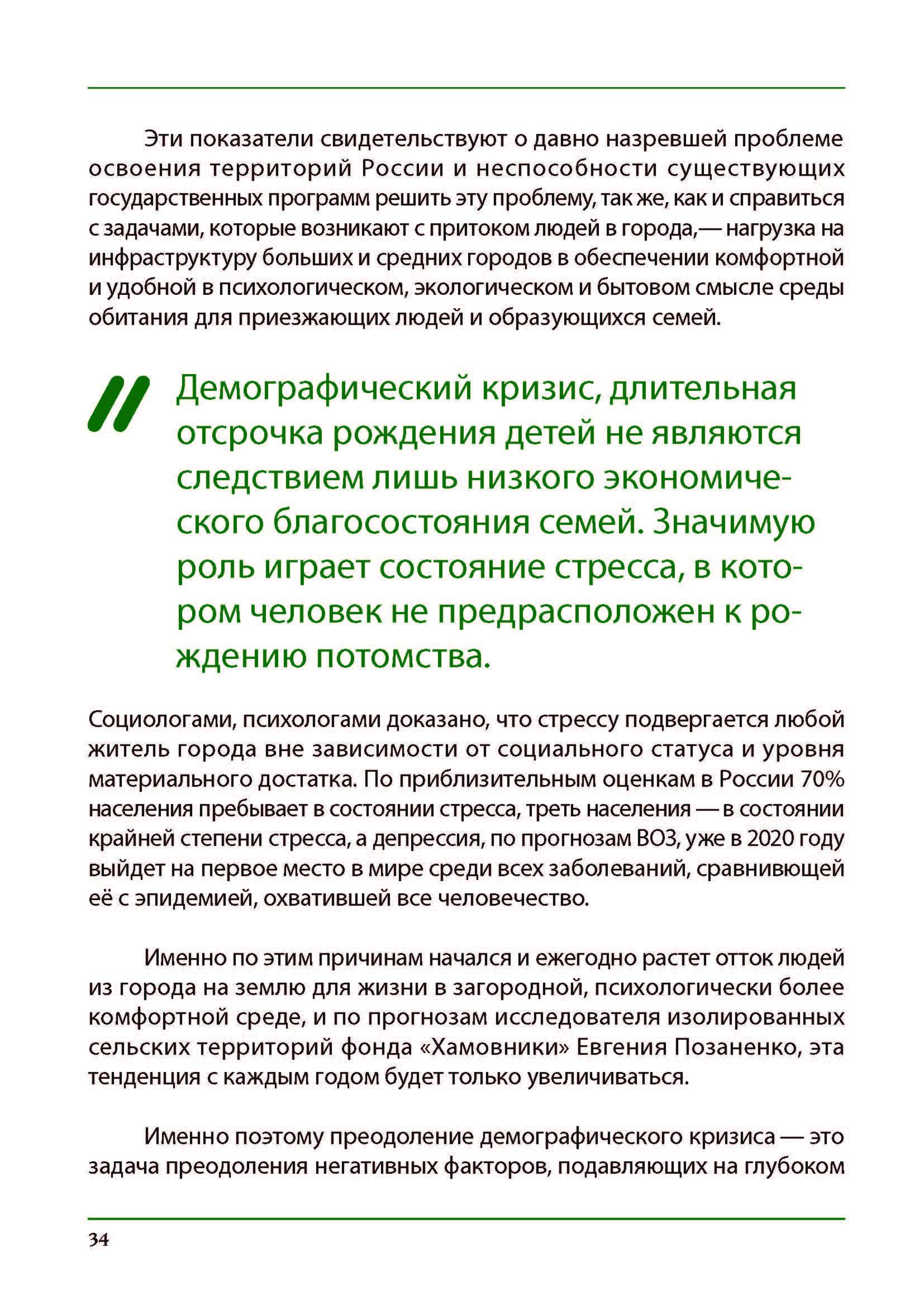 Фонд Поправка Конституция (34).jpg