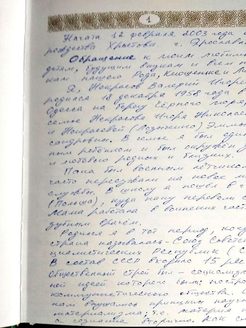 Валерий Некрасов Родовая книга 2.jpg