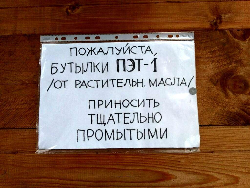 ПРП Ковчег Раздельный сбор вторсырья (4).jpg