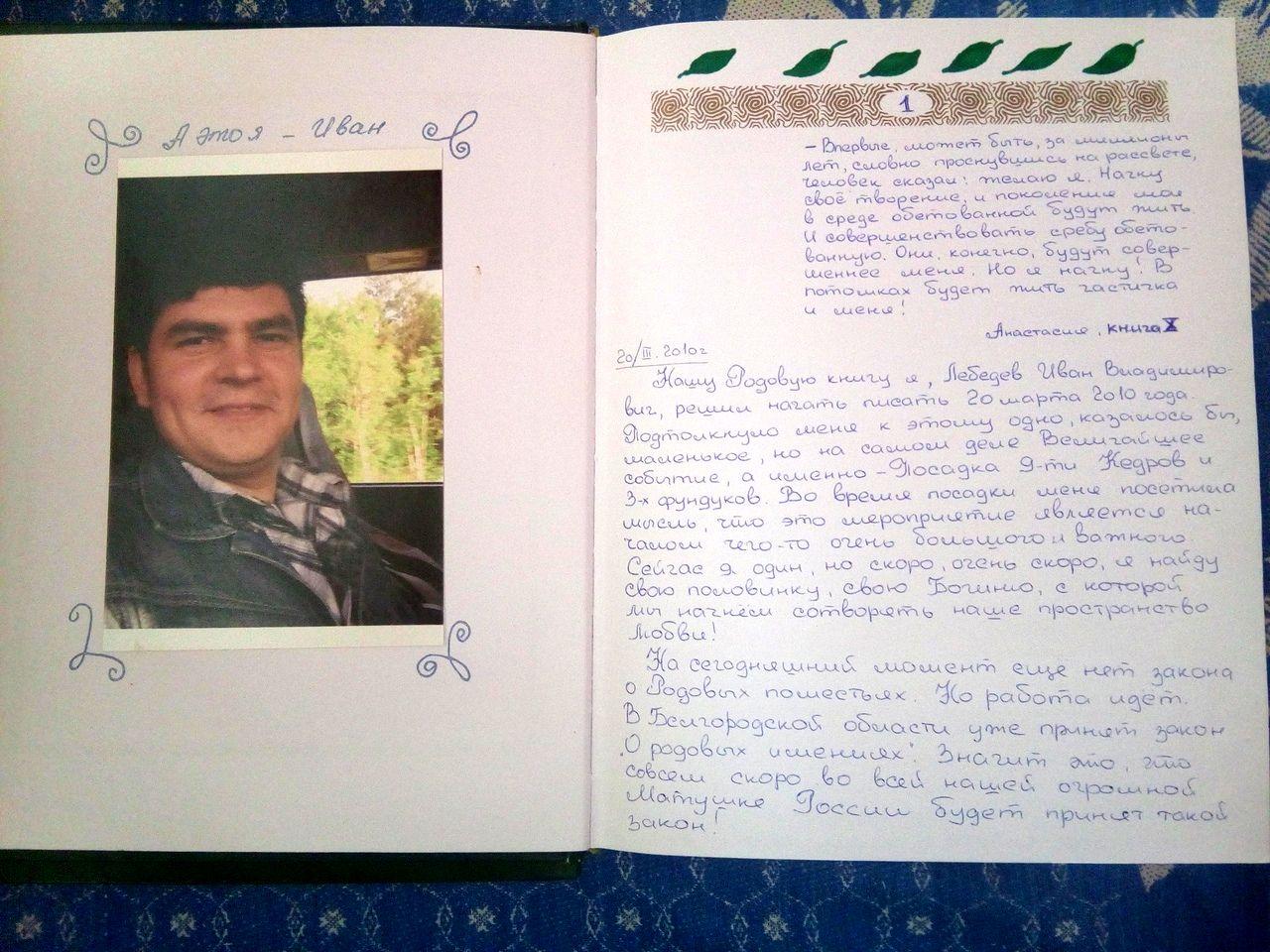 Регина Лебедева Родовая книга 2.jpg