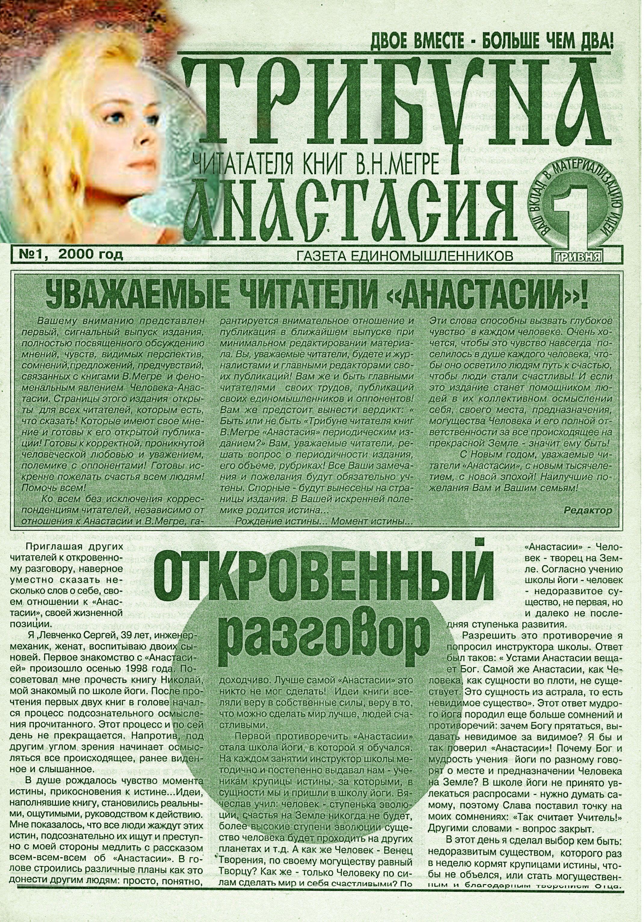 20 лет назад вышла первая газета читателей книг В.Мегре на Украине (2).jpg