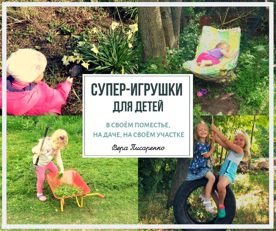Какие игрушки можно дать детям на природе (1).jpg