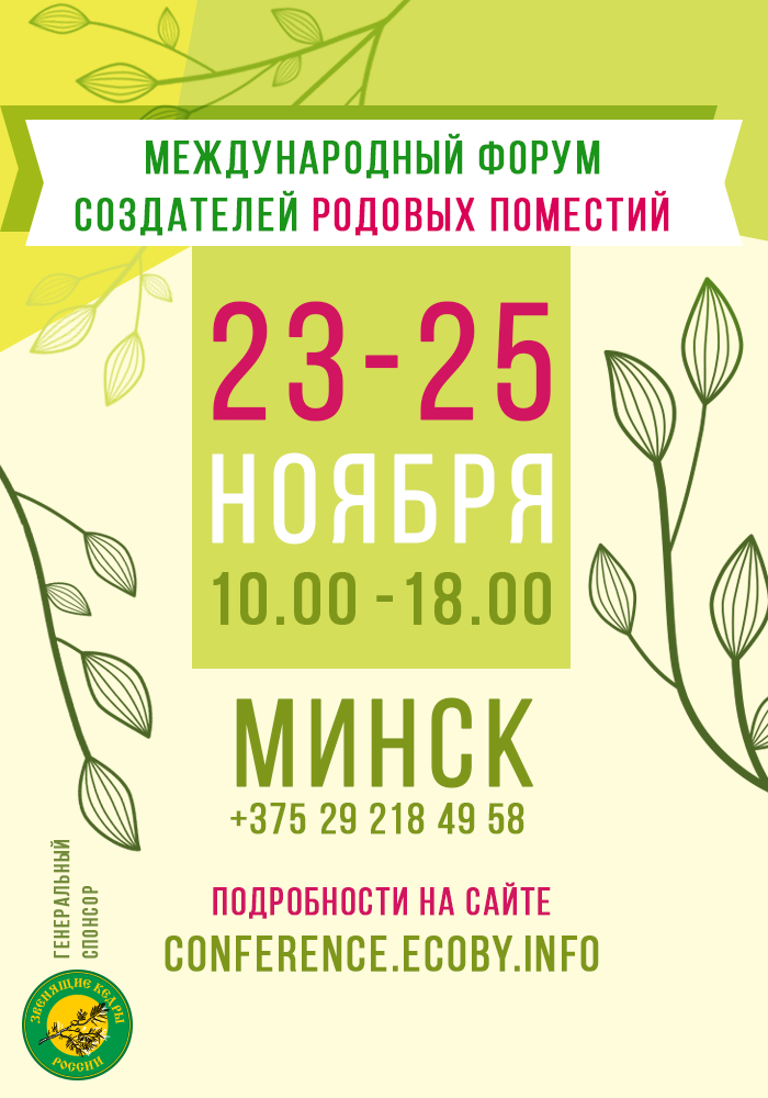 Афиша Форума ВК .png