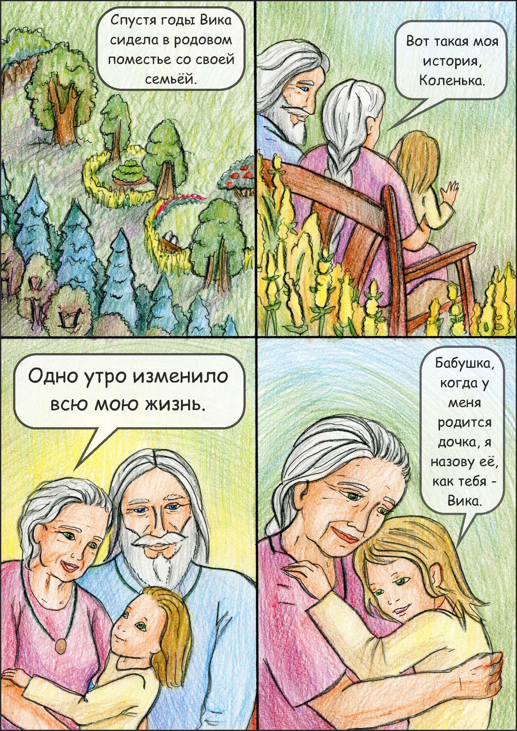 Анна Гейдебрехт. Комикс Зовущая мечта (26).jpg